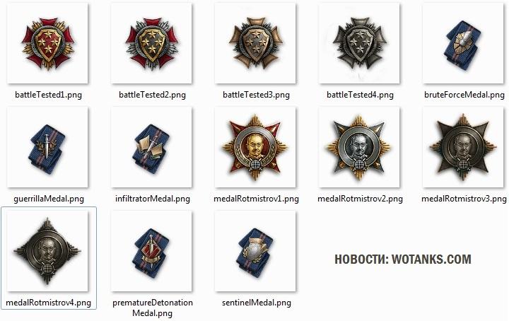 medals-wot-0.9.2.jpg