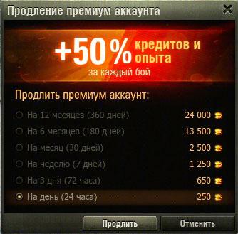 premium-account-wot.jpg