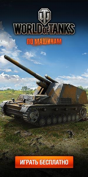 World of Tanks зарегистрироваться